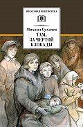 Михаил Сухачев -Там, за чертой блокады