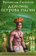 Галимов Брячеслав -Демоны острова Пасхи