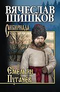 Вячеслав Шишков - Емельян Пугачев. Книга третья