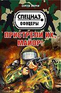 Сергей Зверев -Пристрели их, майор!