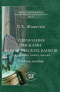 Владимир Живетин -Управление рисками коммерческих банков (управление: синтез, анализ)