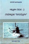 Юрий Барышев -Операция «Посейдон»