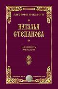 Наталья Ивановна Степанова -На красоту женскую