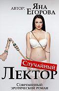Яна Егорова -Случайный лектор