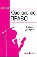 Коллектив Авторов -Ювенальное право