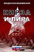 Владислав Вишневский - Кирза и лира