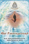 Наталья Горбачева -«Бог Работодатель». Как предприниматель обратился к вере