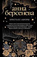Анна Берсенева -Кристалл Авроры