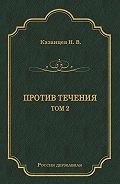 Николай Казанцев -Против течения. Том 2
