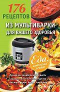 А. А. Синельникова - 176 рецептов из мультиварки для вашего здоровья