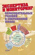 Коллектив Авторов -Экспертиза и мониторинг образовательных условий в современной школе (сборник)