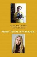 Элина Кальманович -Невроз. Тонкие ниточки души…