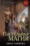 Лина Алфеева - Пастельная магия