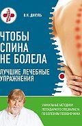 Валентин Дикуль - Чтобы спина не болела. Лучшие лечебные упражнения