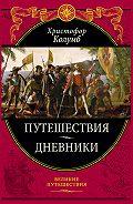 Христофор Колумб - Путешествия. Дневники. Воспоминания
