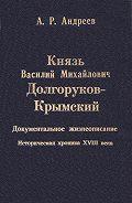 Александр Радьевич Андреев -Князь Василий Михайлович Долгоруков-Крымский