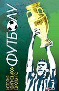Тимур Желдак -История чемпионатов Европы по футболу