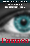 Илья Мельников - Цыганский гипноз: технология мошенничества