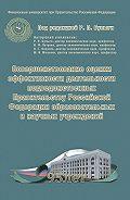 Коллектив Авторов - Совершенствование оценки эффективности деятельности подведомственных Правительству Российской Федерации образовательных и научных учреждений