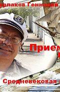 Геннадий Бурлаков -Приемный покой. Средневековая гигиена