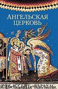 Сборник - Ангельская церковь
