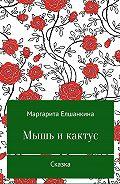 Маргарита Елшанкина -Мышь и кактус