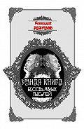 Геннадий Александрович Разумов -Умная книга бессвязных мыслей