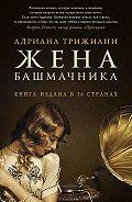 Адриана Трижиани -Жена башмачника
