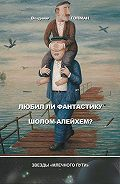 Владимир Львович Гопман -Любил ли фантастику Шолом-Алейхем? (сборник)