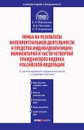 Е. А. Моргунова -Права на результаты интеллектуальной деятельности и средства индивидуализации: Комментарий к части четвертой Гражданского кодекса Российской Федерации