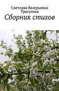 Светлана Трясугина -Сборник стихов