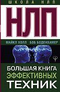 Боб Боденхамер -НЛП. Большая книга эффективных техник