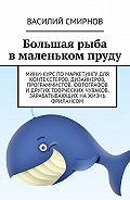 Василий Смирнов -Большая рыба вмаленьком пруду