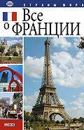 Ю. А. Иванова -Все о Франции
