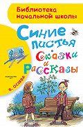 Валентина Осеева - Синие листья. Сказки и рассказы