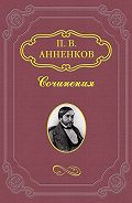 Павел Анненков - Замечательное десятилетие. 1838–1848