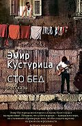 Эмир Кустурица -Сто бед (сборник)