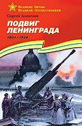 Сергей Петрович Алексеев - Подвиг Ленинграда. 1941—1944