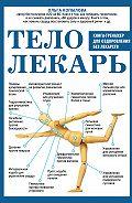 Ольга Копылова -Тело-лекарь. Книга-тренажер для оздоровления без лекарств