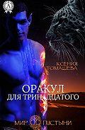 Ксения Томашева -Оракул для тринадцатого