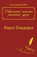 Александр Ольбик - Ящик Пандоры