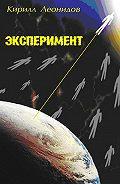 Кирилл Леонидов -Эксперимент