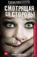 Анна Иванова -Смотрящая со стороны