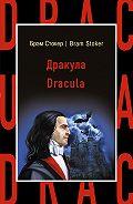 Брэм Стокер -Дракула / Dracula