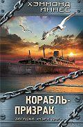 Хэммонд  Иннес - Корабль-призрак