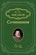Сергей Аксаков -Письмо ружейного охотника оренбургской губернии