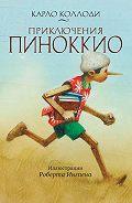 Карло Коллоди -Приключения Пиноккио