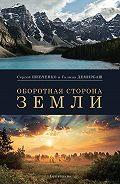 Галина Демирбаш -Оборотная сторона Земли (сборник)