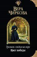 Вера Чиркова - Цвет победы