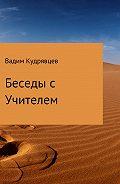 Вадим Зиновьевич Кудрявцев -Беседы с Учителем